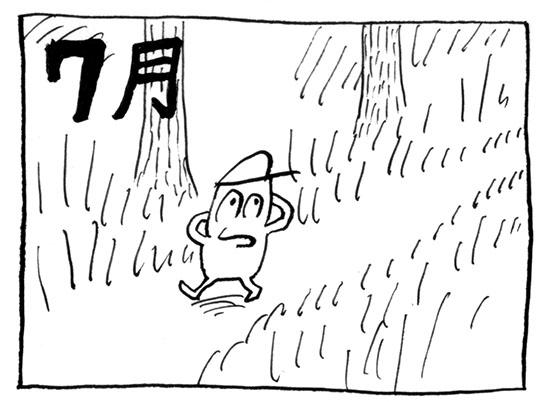 マンガ「大力君」7月