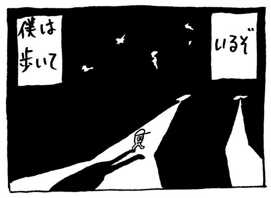 マンガ「大力君」夜散歩