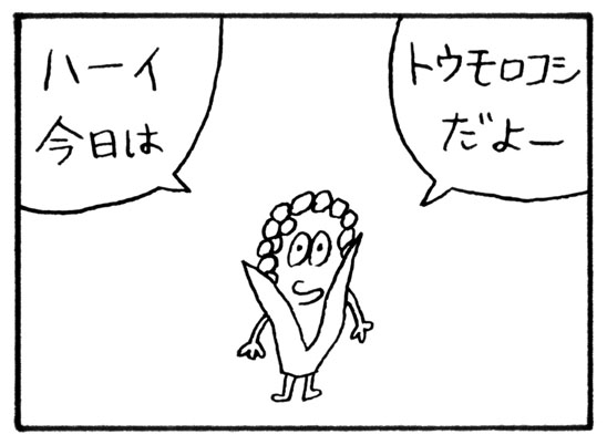 マンガ「大力君」トウモロコシ