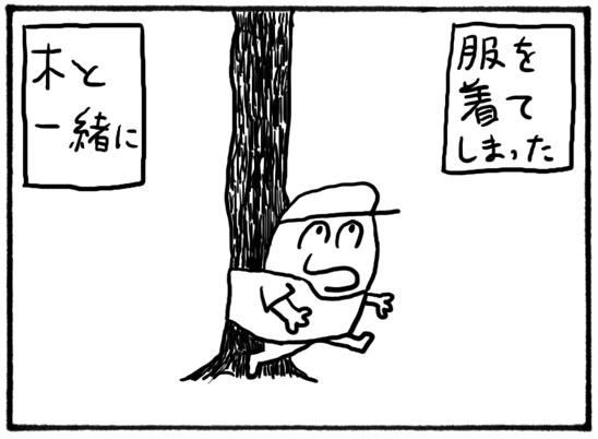 マンガ「大力君」木