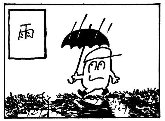 マンガ「大力君」雨