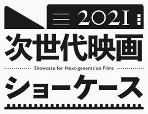 次世代映画ショーケース2021